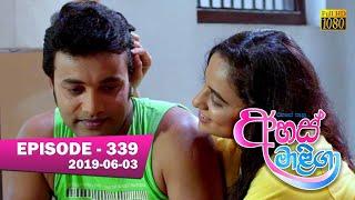 Ahas Maliga | Episode 339 | 2019-06-03 Thumbnail