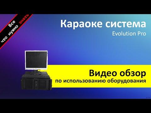 Подключение караоке Evolution