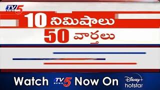 50 News in 10 Minutes | Super Fast News | 16th April 2021 | Telugu News | TV5 News