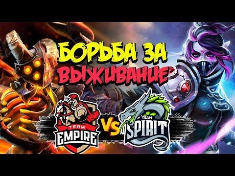 видео: 🔴МАТЧ ЗА ЖИЗНЬ В ТУРНИРЕ | empire vs team spirit reshuffle madness