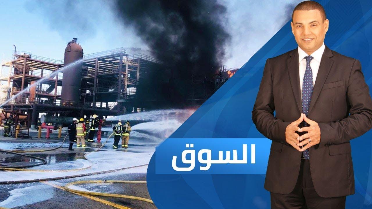 قناة الغد:الولايات المتحدة تستخدم احتياطياتها النفطية بعد الهجمات على منشآت سعودية   السوق - 2019.9.15