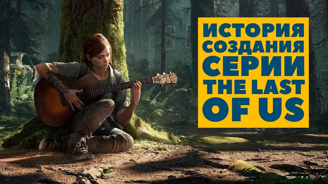 Как создавали The Last of Us. История серии. Альтернативная концовка. Путь к The Last of Us 2