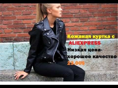Кожаная куртка с Aliexpress