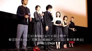ユリゴコロ 9/23(土)より全国公開中! 公式サイト:http://yurigokoro-m...
