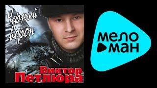 ВИКТОР ПЕТЛЮРА - ЧЕРНЫЙ ВОРОН / VIKTOR PETLYURA - CHERNYY VORON