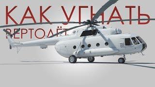 """""""Как Угнать Вертолёт"""". Запуск Двигателей Ми-8т (Подробная Инструкция)"""
