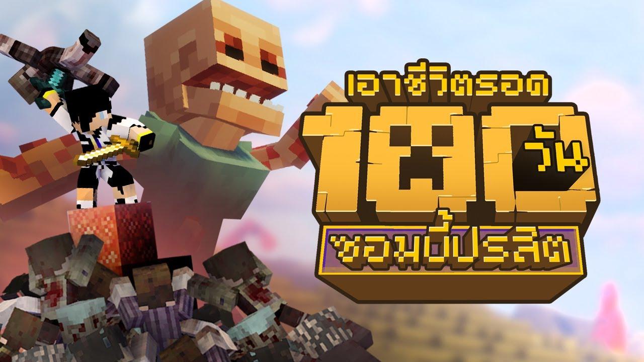 มอนหลักล้าน ห่ามรณะ! เอาชีวิตรอด 100วัน ในโลกซอมบี้ปรสิต Minecraft