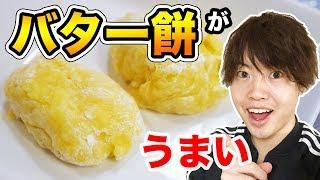 余ったお餅で作った『バター餅』が激ウマだった!