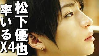 【衝撃】松下優也 YUYA 率いる「 X4 」は超面白いコンセプト? メンバー...