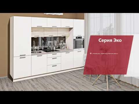 Кухни | Серия Эко | Комфорт мебель - мебельная фабрика
