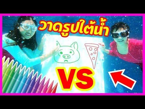 บรีแอนน่า | แข่งวาดรูปใต้น้ำ ชาเลนจ์ สุดมันส์ ทีมไหนจะวาดสวยกว่ากัน? BRIANNA VS CHIC CHIC