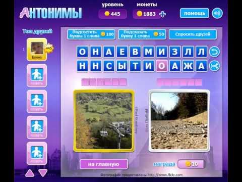 Антонимы    ответы 441 450 уровень   ВКонтакте