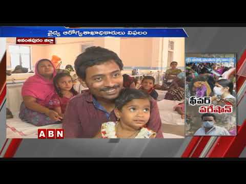 Ananthapur Public Facing Problem With Fever |  Huge Rush In Government Hospital | ABN Telugu teluguvoice