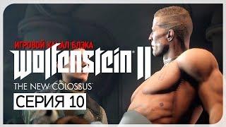 ОТВАЛ БАШКИ. ПОЛНЫЙ ● Wolfenstein II: The New Colossus #10 [PC/Uber Settings]