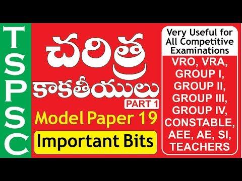 TSPSC - Telangana History Kakatiyulu   Part 1   Model Paper 19