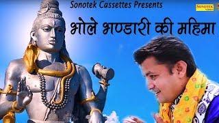 Bhole Bhandari Ki Mahima   Sachin Namdev   Latest Bhole Baba Bhajan 2019   Bhole Bhajan 2019