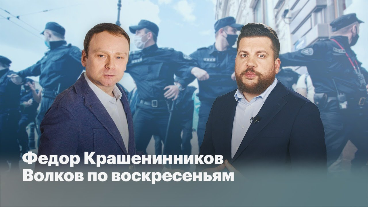 Федор Крашенинников//Волков по воскресеньям