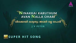 NINAKKAI KARUTHUM AVAN NALLA OHARI..... LYRICS&MUSIC J V PETER ...YOUTH FOR CHRIST