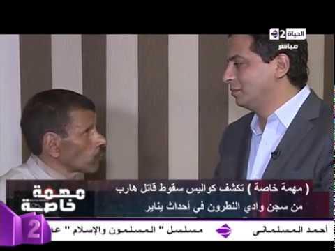 برنامج مهمة خاصة مع أحمد رجب - حلقة الاحد 31-5-2015 - القبض على اخطر تجار الهيروين بالمقابر