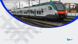 Ускоренная запись маршрута Минск - Гомель