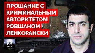 Похороны криминального авторитета Ровшана Ленкоранского - (FOX.AZ)