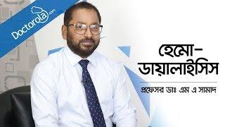 কিডনি ডায়ালাইসিস | Kidney Dialysis Bangla | Haemodialysis | হেমোডায়ালাইসিস | Kidney Treatment