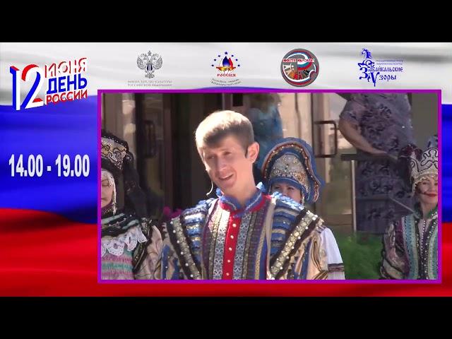 12 июня состоится Празднование Дня России. г.Чита