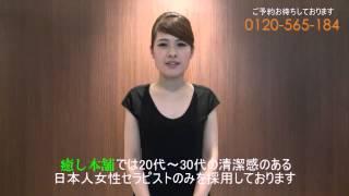 出張マッサージ癒し本舗 http://iyashihonpo-group.com/ 全国で出張マッ...