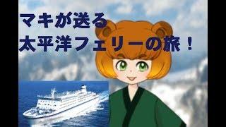 【バーチャルYouTuber】イシノマキと行く太平洋フェリーの旅!