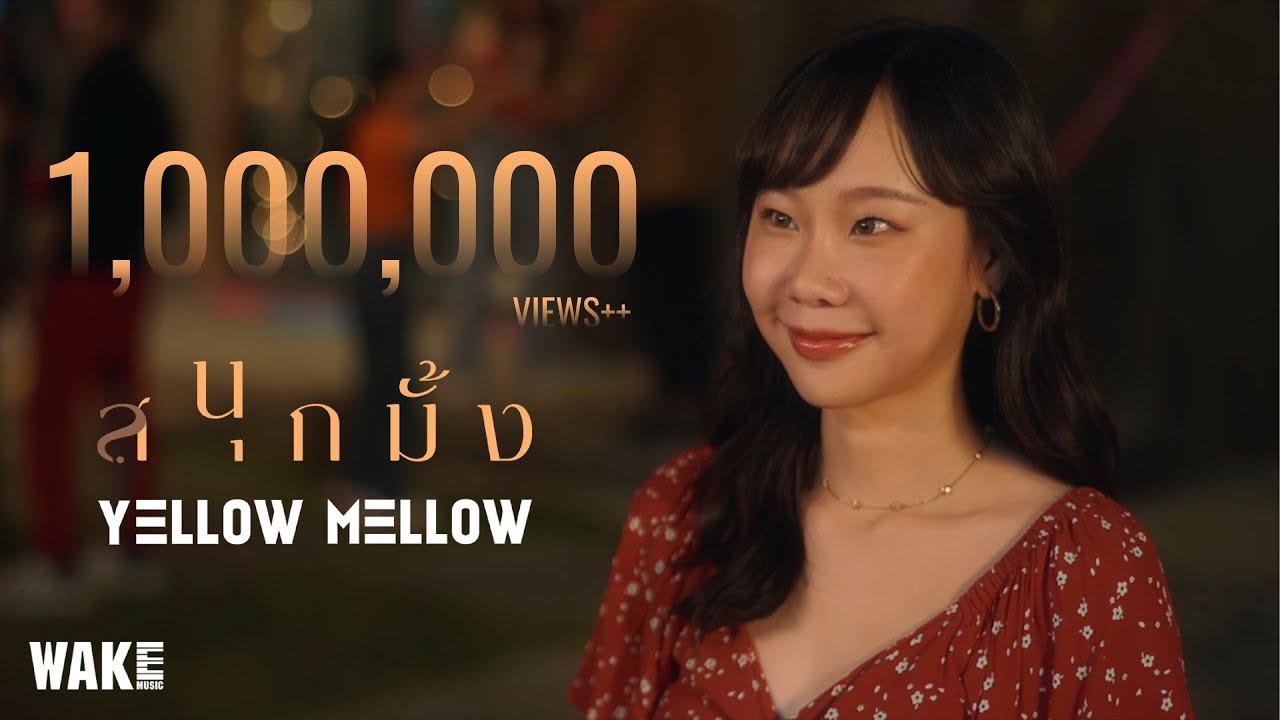 Yellow Mellow - สนุกมั้ง ? [Official MV]