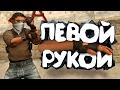 ИГРАЮ ЛЕВОЙ РУКОЙ CS GO mp3