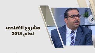 د. يسار الخيطان - مشروع الاضاحي لعام ٢٠١٨