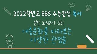 [2022 EBS 수능완성] 국어 독서 실전 모의고사 …