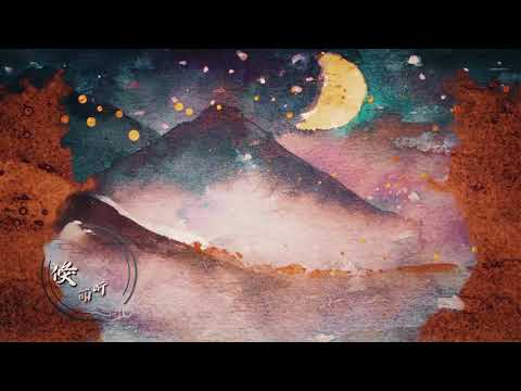 【冥月 排骨 只有影子 佑可貓】夢粱