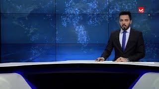 نشرة أخبار المنتصف 14 - 12 - 2018 | تقديم هشام الزيادي | يمن شباب