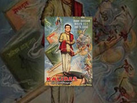 kavi-kalidas-old-movie