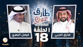 برنامج طارق شو الموسم الثاني الحلقة 18 - ضيف الحلقة فيصل البصري