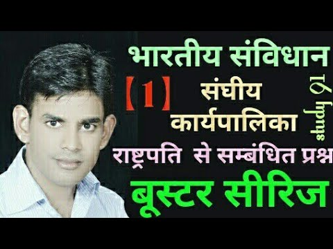 President of India MCQ