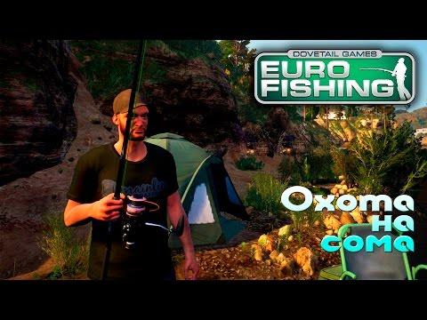 Euro Fishing │Идем на сома (рыбалка с подписчиками)