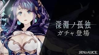 人魚姫(CV:能登麻美子)の新ジョブ『人魚姫/クレリック』が、ガチャに登...