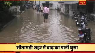 Flood Fury: Water logged inside Houses and hospitals of Sitamarhi