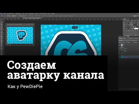 Как сделать аватар для канала youtube в стиле PewDiePie | Уроки фотошоп | Adobe Photoshop