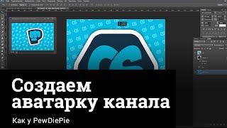 Как сделать аватар для канала ютуб в стиле PewDiePie | Уроки фотошоп | Adobe Photoshop