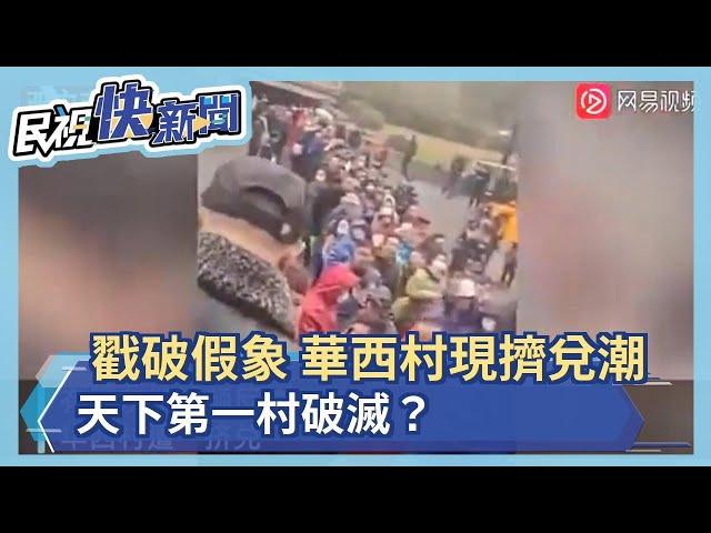 戳破假象! 中國天下第一村傳資金危機 股分紅利30%利息降至0.5% 6萬人民幣只剩下1000元-民視新聞