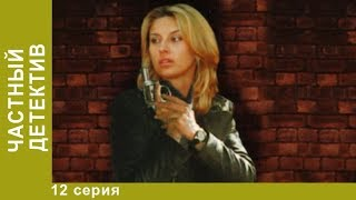 Частный детектив. 12 серия. Детективы. Лучшие Детективы. StarMedia