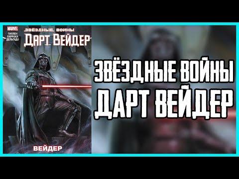 Звёздные Войны. Дарт Вейдер. Том 1. Вейдер Star Wars. Darth Vader Vol. 1 Vader Обзор комикса