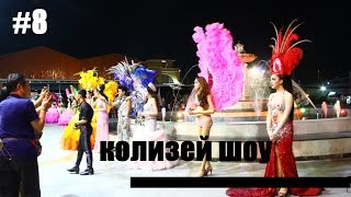 #8 ТАЙСКИЕ ПРИКЛЮЧЕНИЯ: ТРАНСВЕСТИТЫ шоу КОЛИЗЕЙ