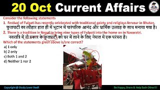20 October 2018 Current Affairs | Daily Current Affairs | Current Affairs in Hindi By VeeR (SLV)