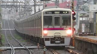 京王電鉄7000系 7005F+7205F 下高井戸駅入線~発車