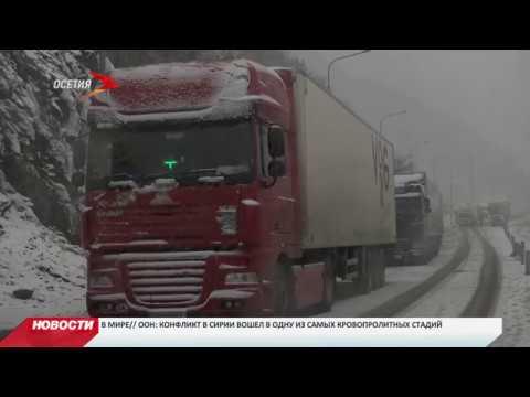 Транскавказская автомагистраль закрыта